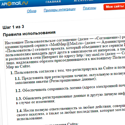 Accept terms of Платформа@Mail.Ru