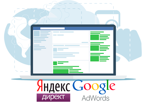 Professional contextual advertising in Yandex and Google Adwords